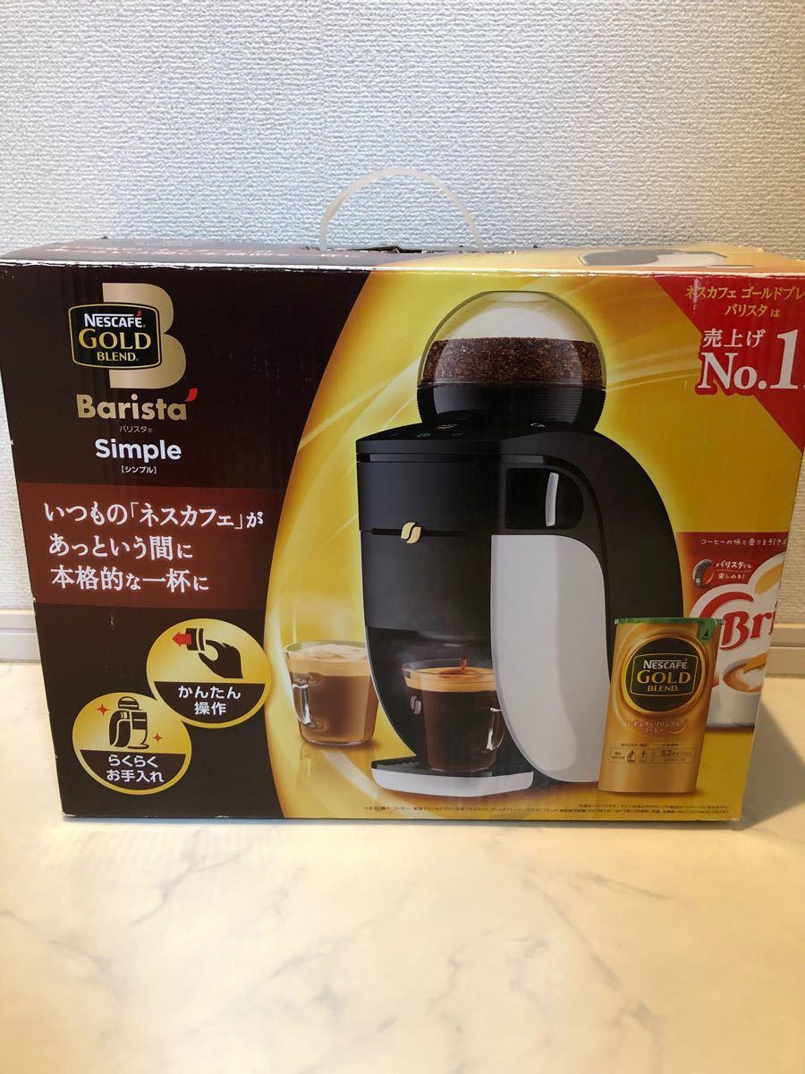 ネスカフェ ゴールドブレンド バリスタ シンプル HPM9636ピュアホワイト
