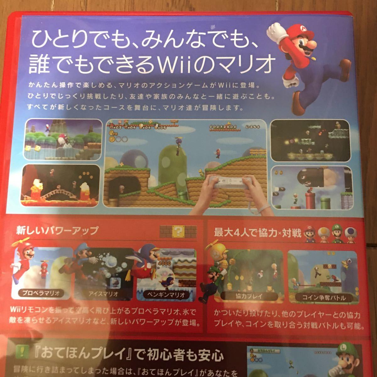 NewスーパーマリオブラザーズWii Wiiソフト