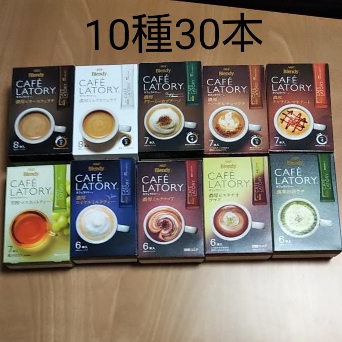 AGFブレンディ カフェラトリー スティックコーヒー 10種30本  お試しセット