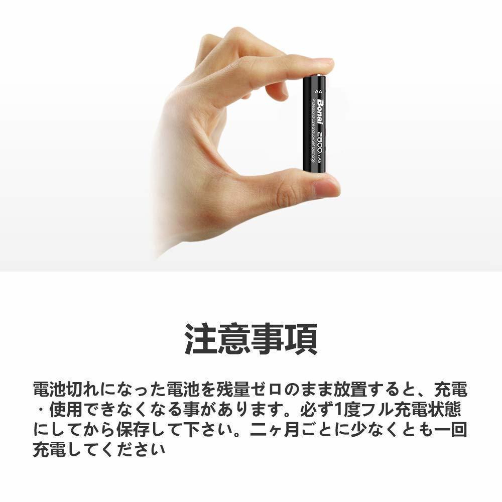 [新品/送料無料] Bonai 単3形 充電池 充電式ニッケル水素電池 16個パック PSE/CEマーキング取得 UL認証済(高容量2300mAh 約1200回使用可)_画像8