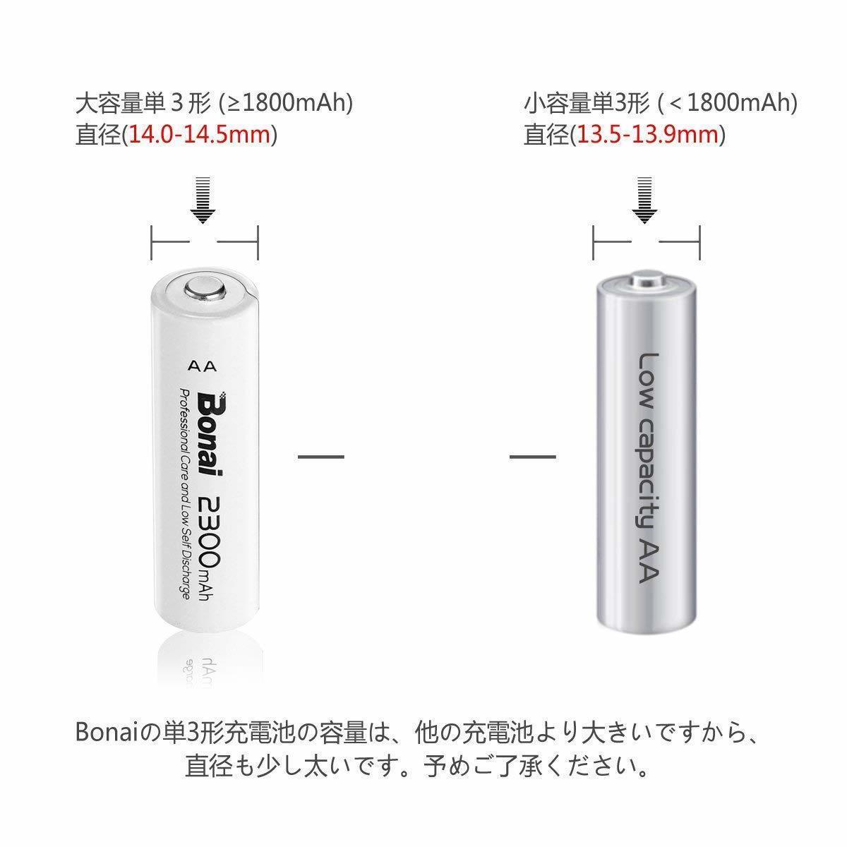 [新品/送料無料] Bonai 単3形 充電池 充電式ニッケル水素電池 16個パック PSE/CEマーキング取得 UL認証済(高容量2300mAh 約1200回使用可)_画像3