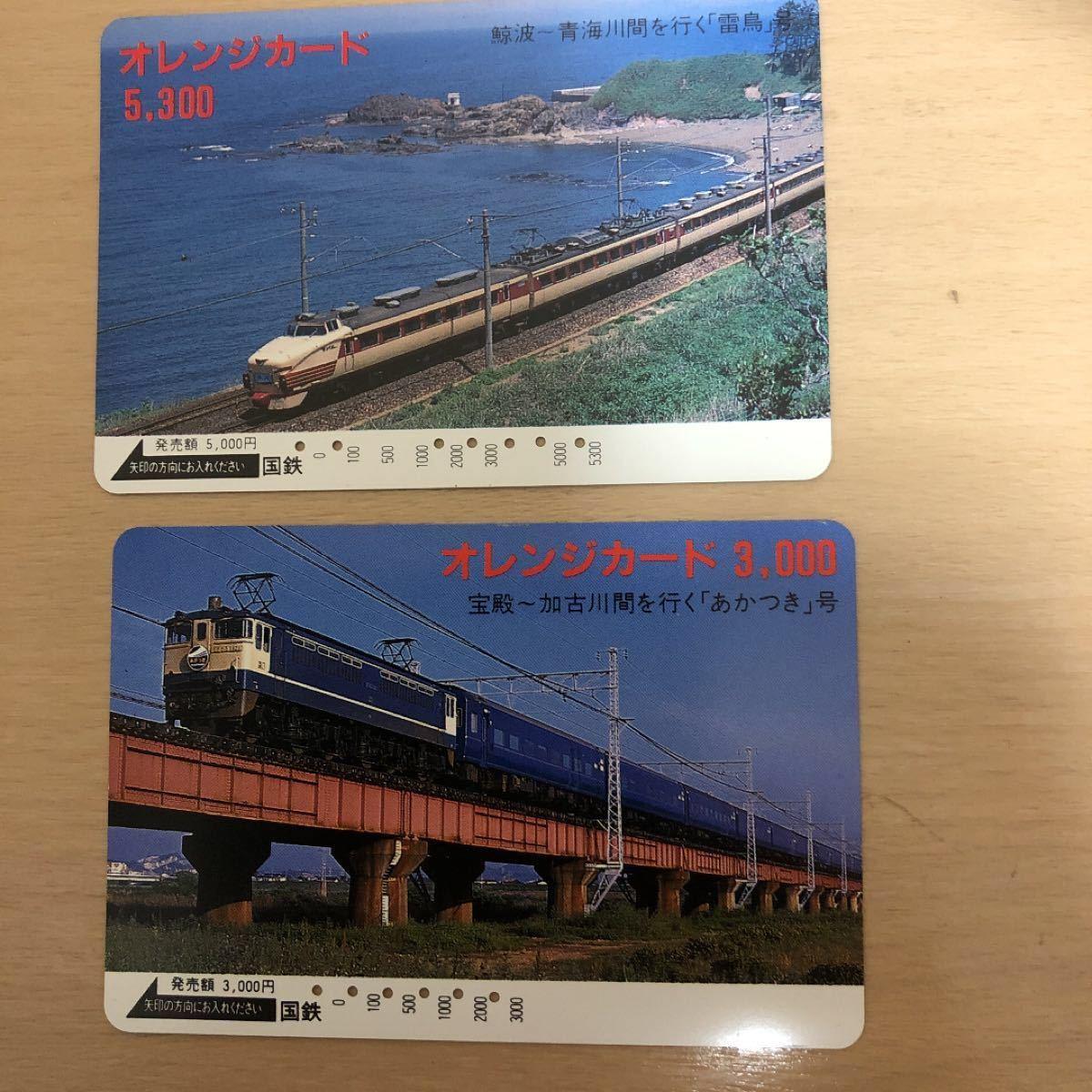 オレンジカード9枚 使用済 新幹線 国鉄 JR東海