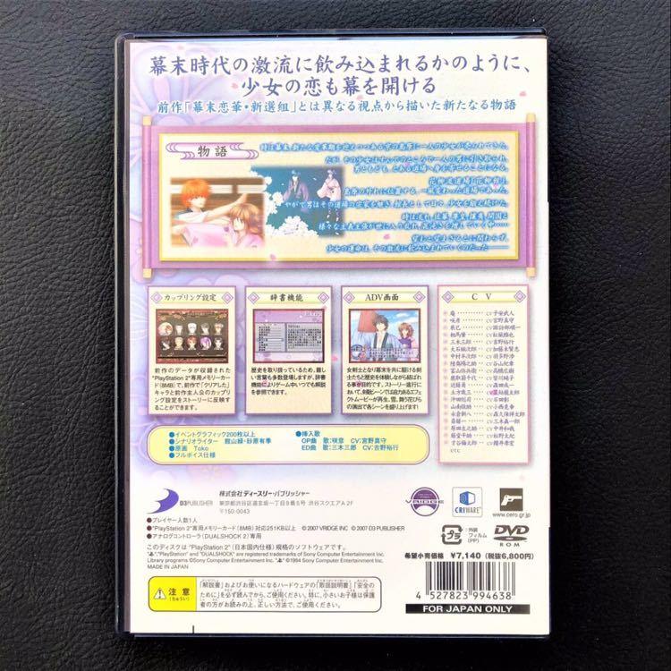 PS2 ゲームソフト 乙女ゲーム 恋愛シミュレーション 幕末恋華新選組 花柳剣士伝 デザートラブ アドベンチャー まとめ売り バラ売り可能