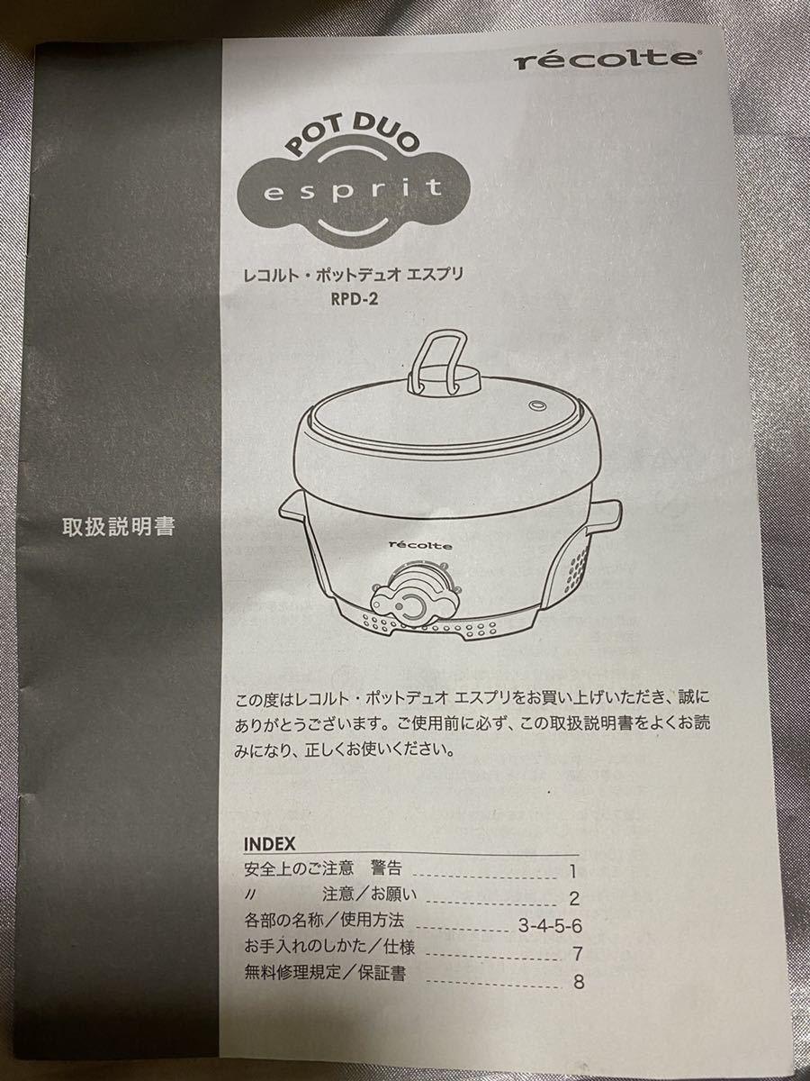 【送料無料】新品 recolte レコルト ポットデュオ エスプリ オレンジ RPD-2OR