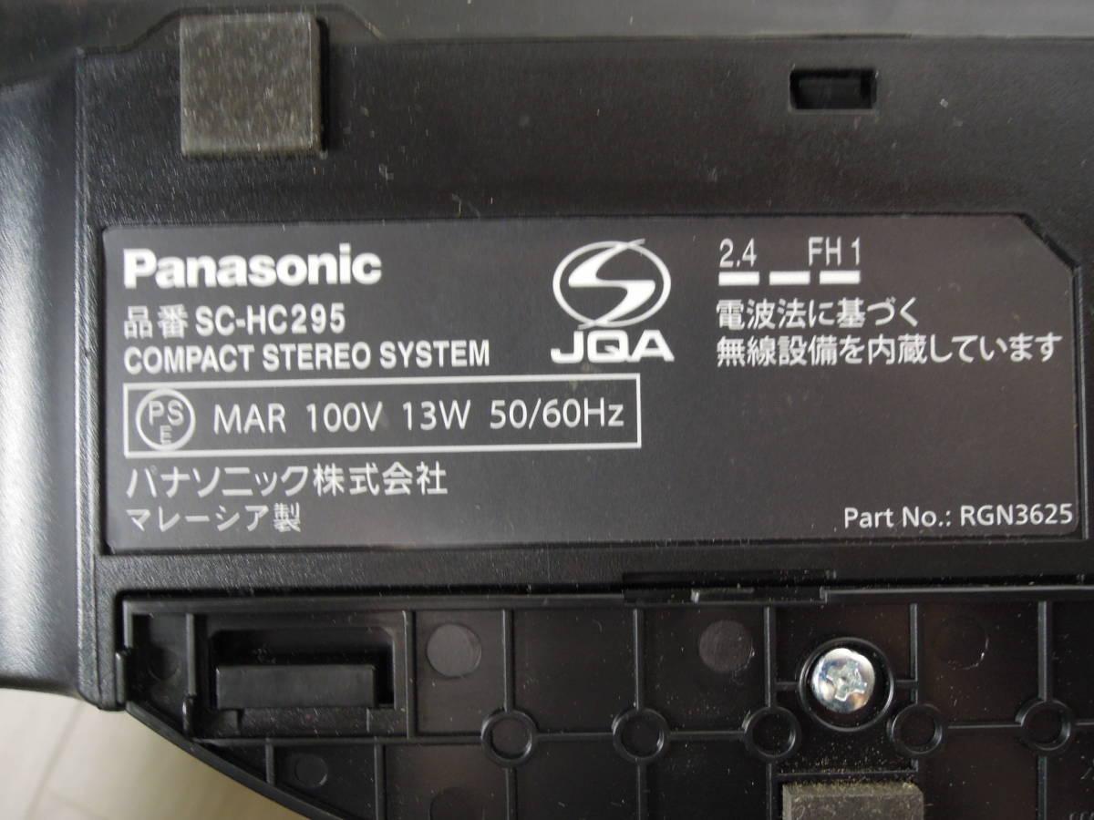 T1996☆Panasonic/パナソニック/コンパクトステレオシステム/SC-HC295/リモコン(N2QAYB000947)【ジャンク】_画像5