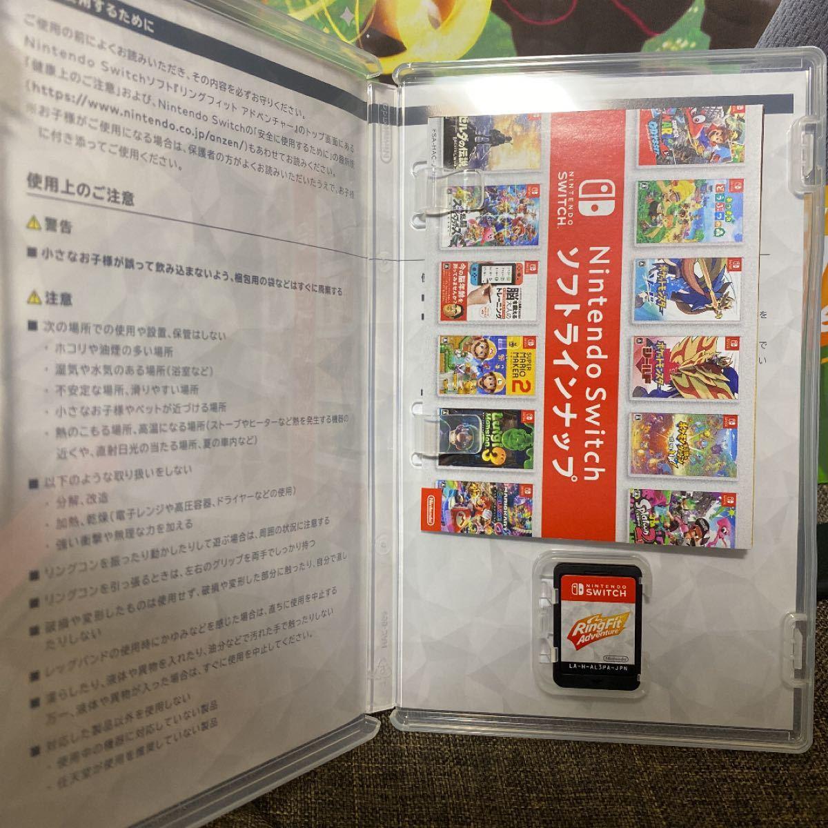 【Switch】 リングフィット アドベンチャー