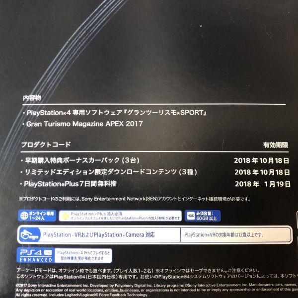 未使用【SONY】PlayStation 4 グランツーリスモSPORT リミテッドエディション(数量限定モデル)
