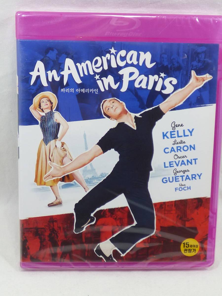 即決 全国一律送料無料 未開封 ブルーレイ 韓国版 日本語字幕入 巴里のアメリカ人 An American in Paris Blu-ray ゆうパケット発送_画像1