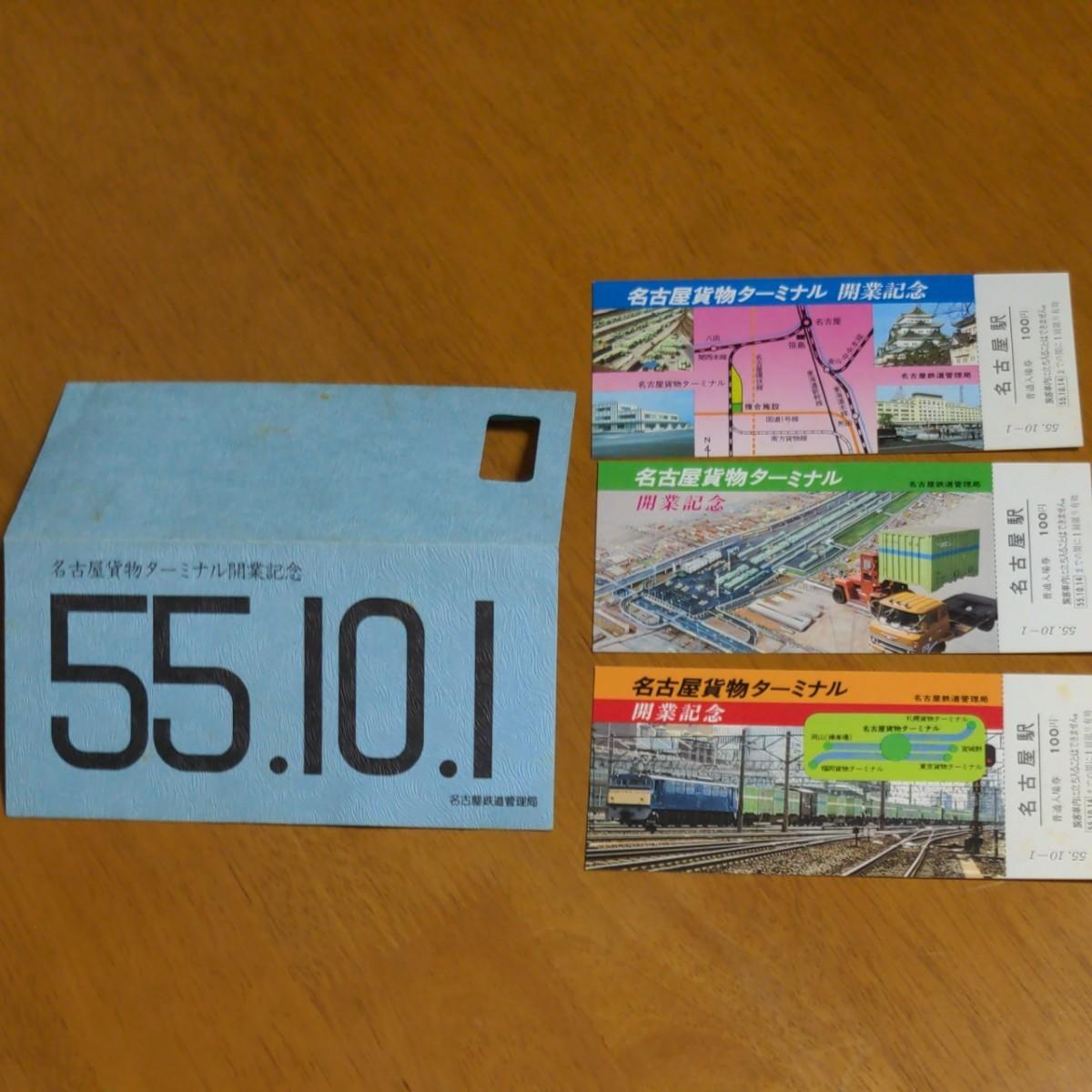 国鉄コレクション 名古屋貨物ターミナル 開業記念切符 昭和レトロ