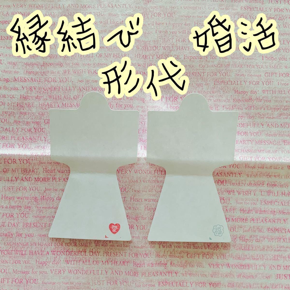 可愛い 縁結び 婚活 お守り 形代 護符 霊符 ゆめかわいい