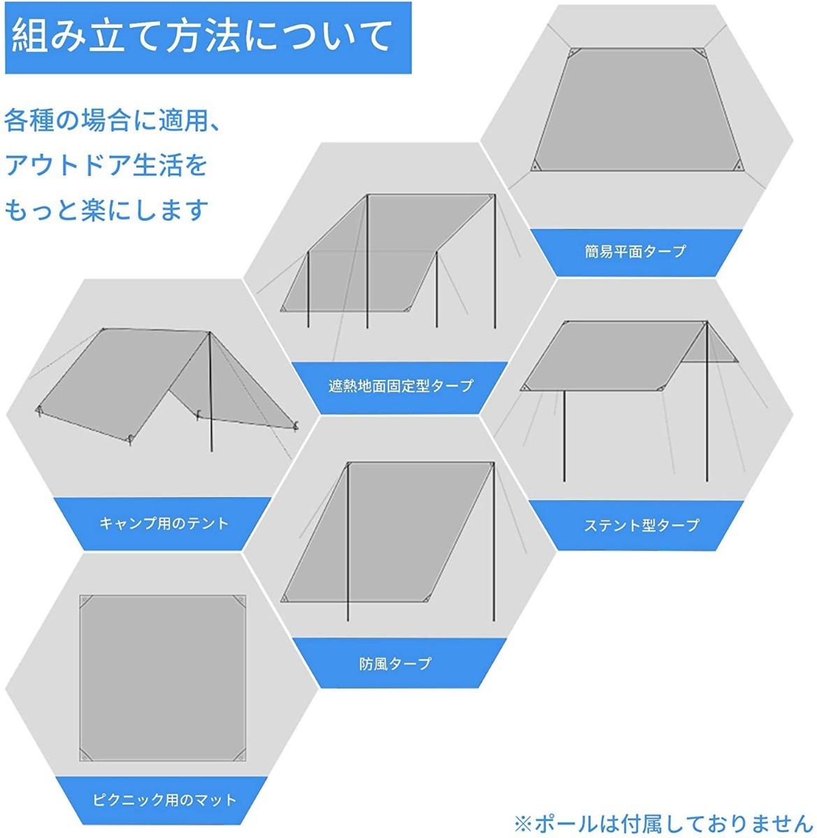 【防水 タープ】【超軽量】【遮熱性/耐水性】【アウトドア】【持ち運び便利】