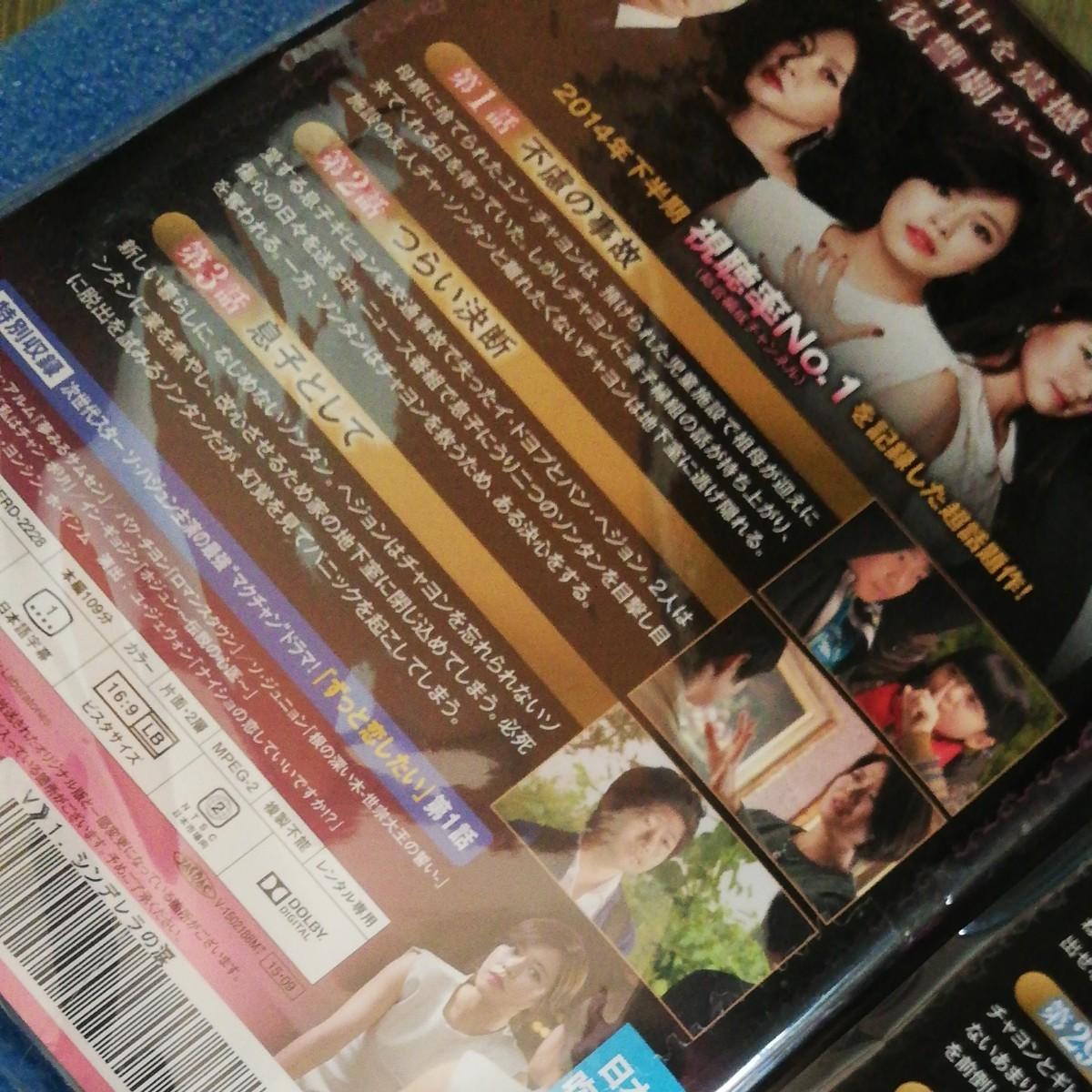 ●韓国復讐ドラマの傑作ですシンデレラの涙 全巻DVD●韓国復讐ドラマの傑作