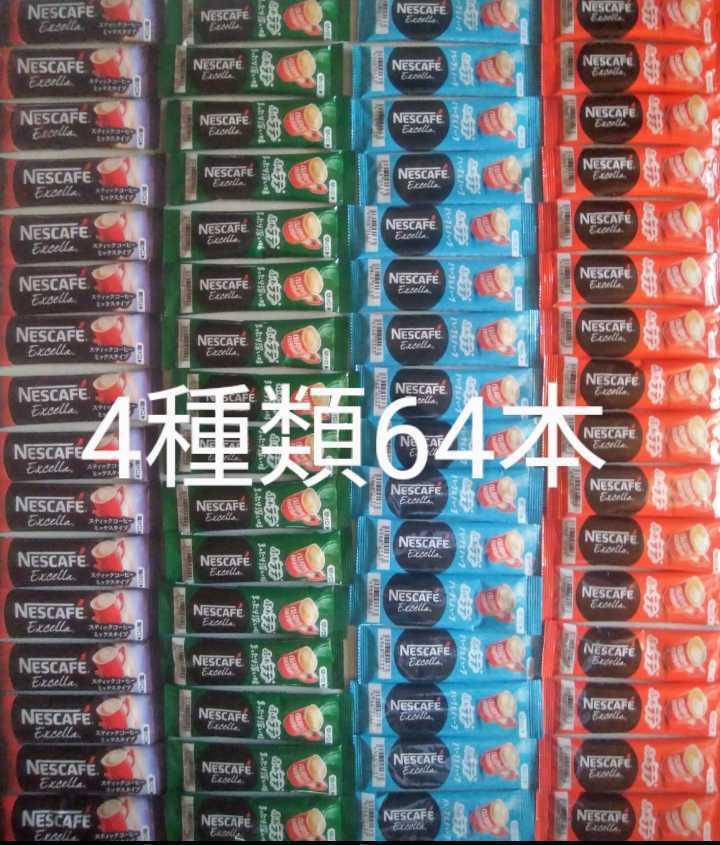 Nestleスティックコーヒー4種64本