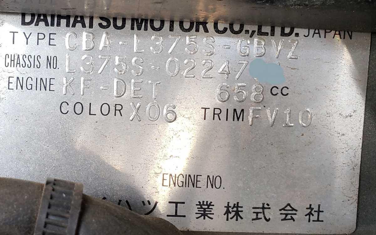 CBA-L375S タントカスタムターボ 純正触媒 1台分 エンジン型式KF-DET O2センサー付き_画像4