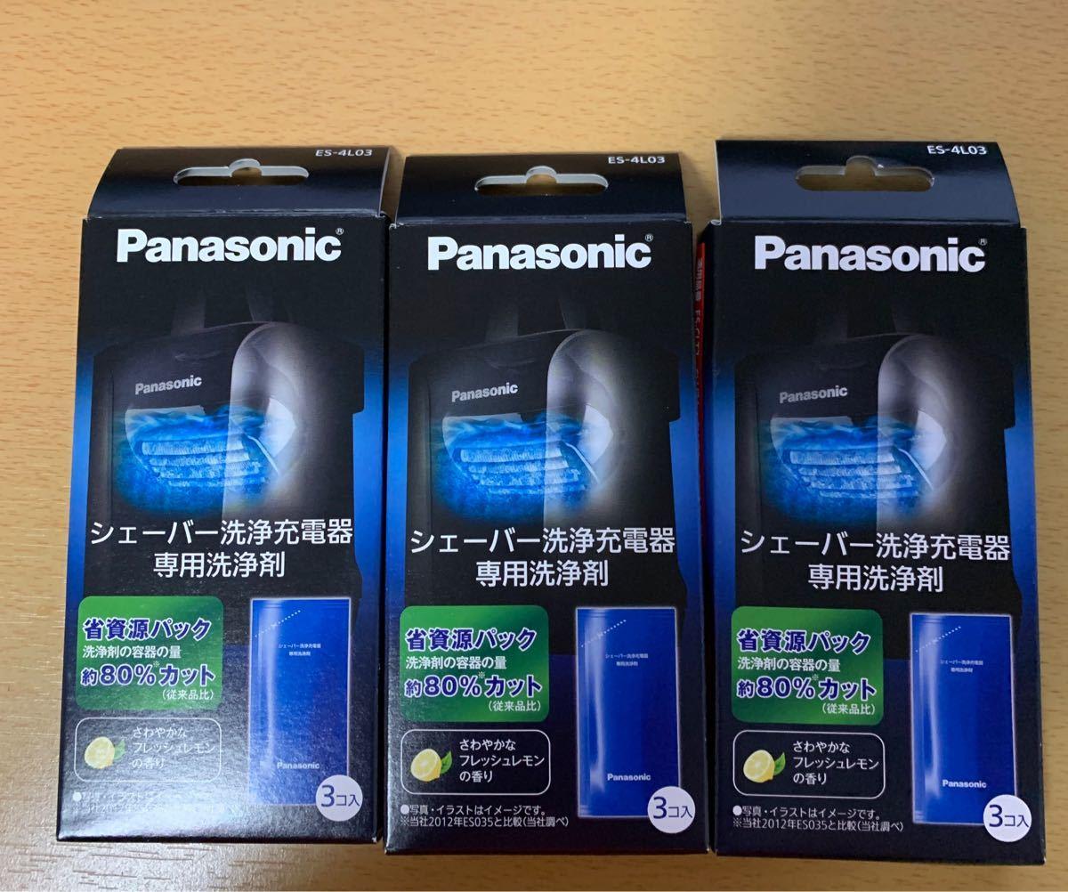 パナソニック メンズシェーバー 洗浄剤 ES-4L03 3個セット