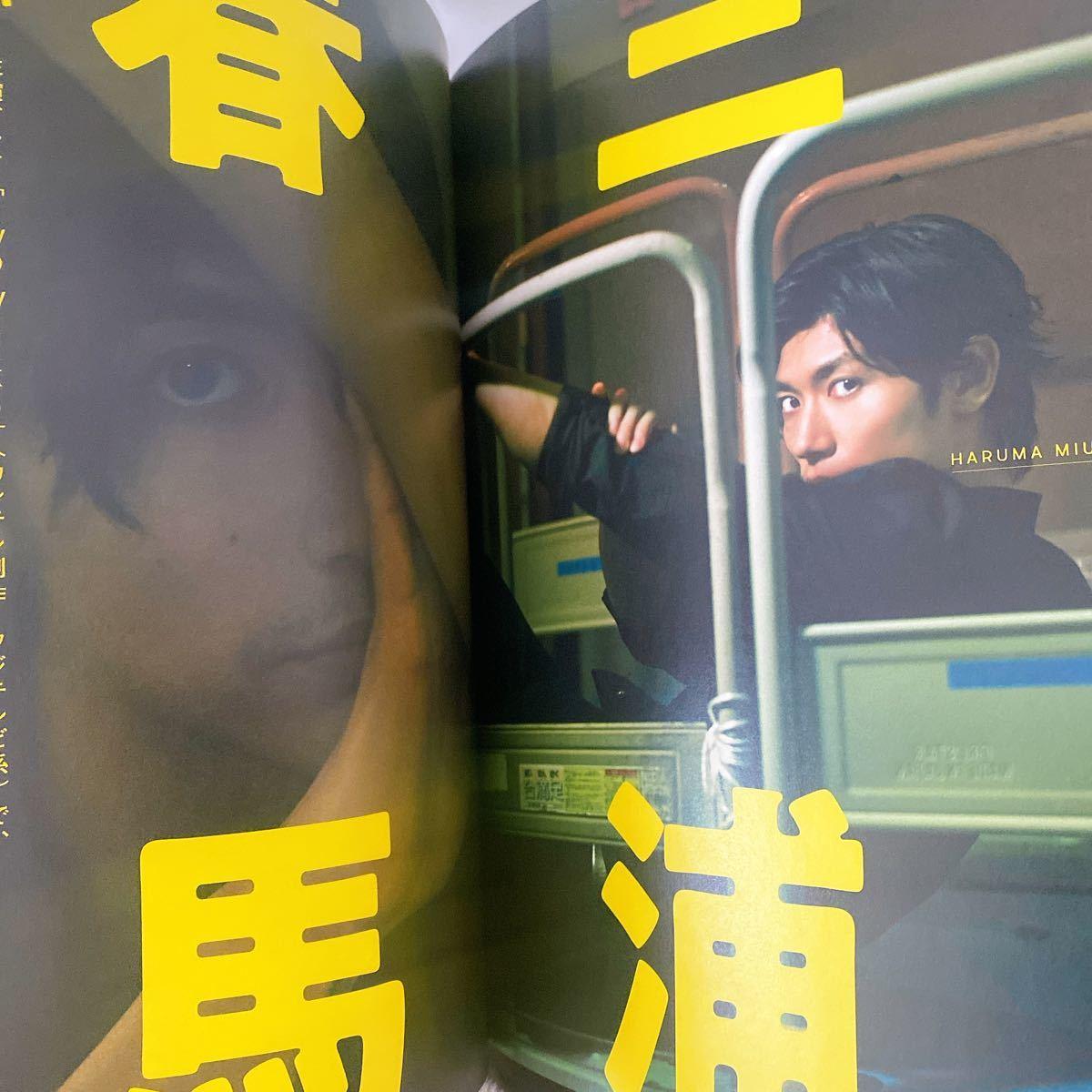 TVガイドperson vol.84 NEWS 増田貴久 1冊抜け無し 三浦春馬 テレビガイドパーソン