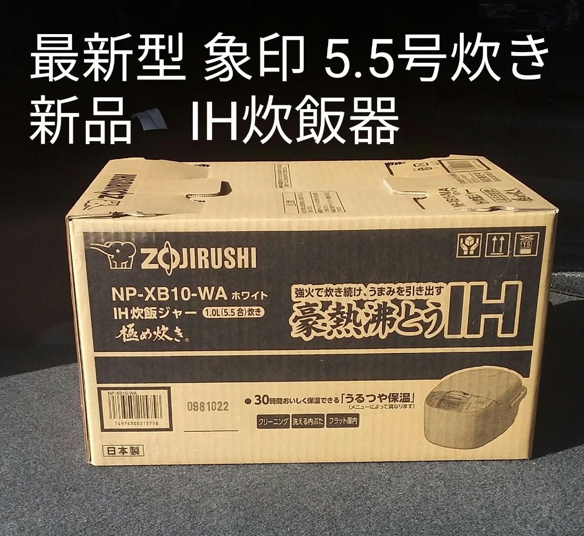 2021年製 新品 最新型 5.5合炊き 象印 ZOJIRUSHI IH炊飯器