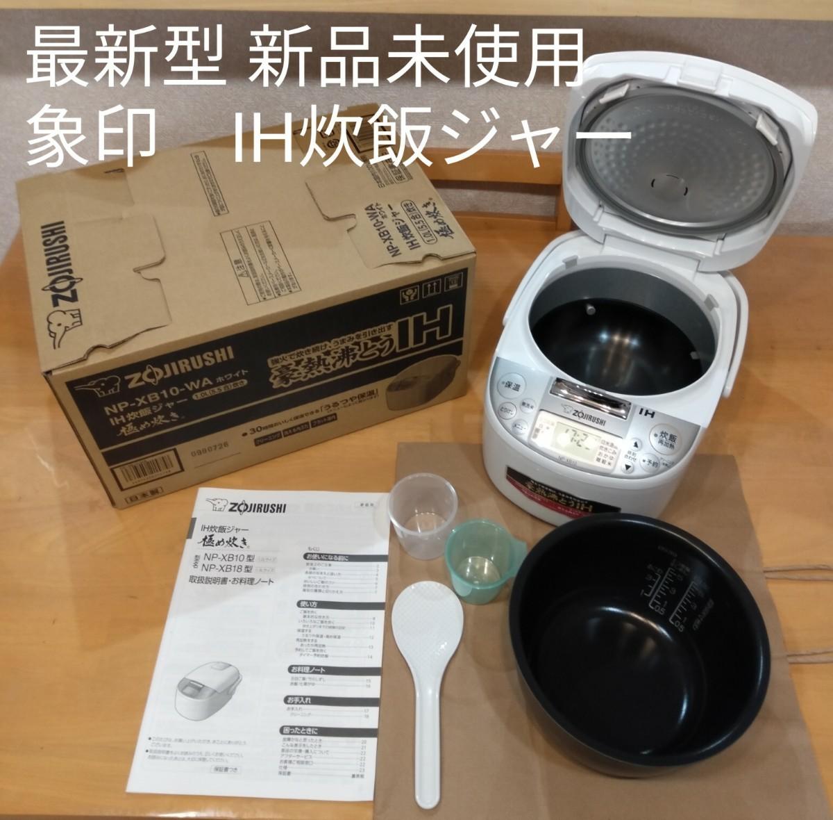 2021年製  新品・未使用 象印 IH炊飯器 5.5合炊き ホワイト