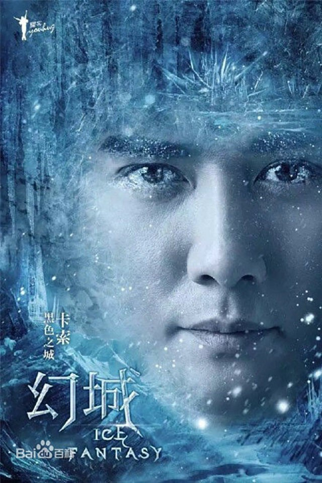 中国ドラマ 幻城~Ice Fantasy DVD全話