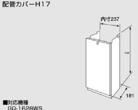 ノーリツ H17-450の情報