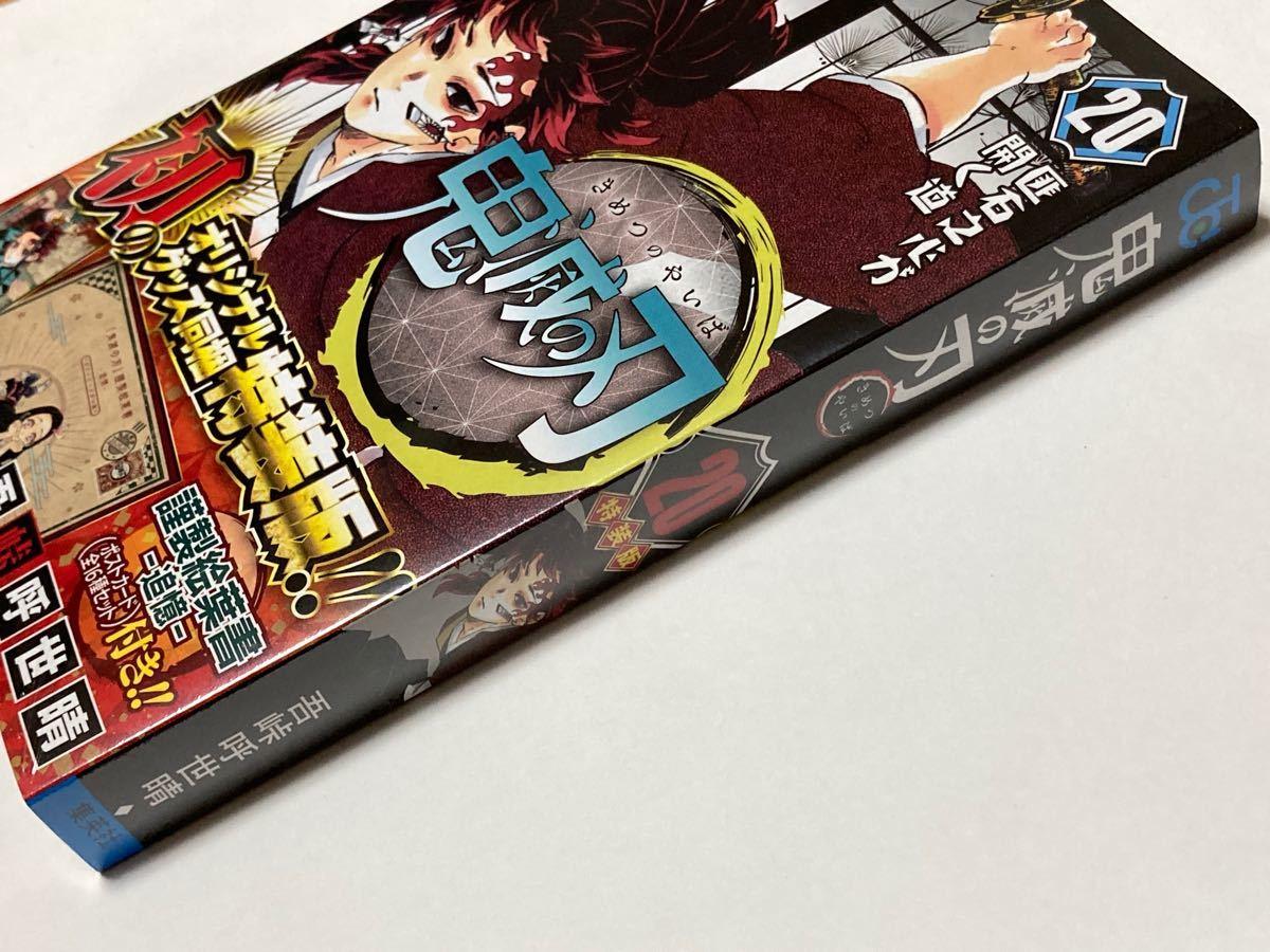 初版 鬼滅の刃 20 ポストカードセット付き特装版