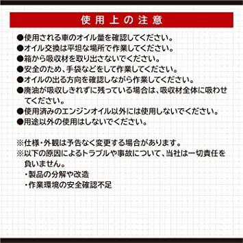【新品未使用】お買い得限定品2.5L【Amazon.co.jp限定】エーモン(1602.5Lポイパック(廃油処理箱)_画像6