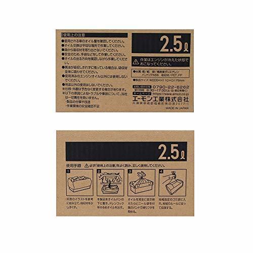 【新品未使用】お買い得限定品2.5L【Amazon.co.jp限定】エーモン(1602.5Lポイパック(廃油処理箱)_画像3
