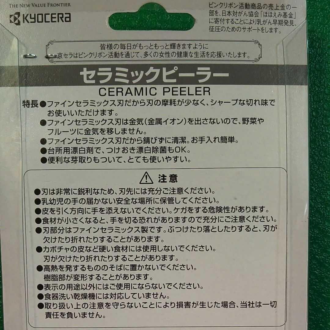 京セラ KYOCERA   斜め刃セラミックピーラー   ピンク