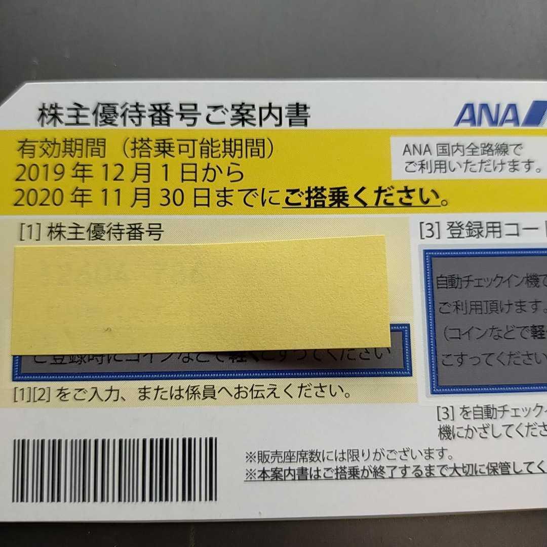 ANA 全日空 株主優待券1枚 送料無料(番号通知)_画像1