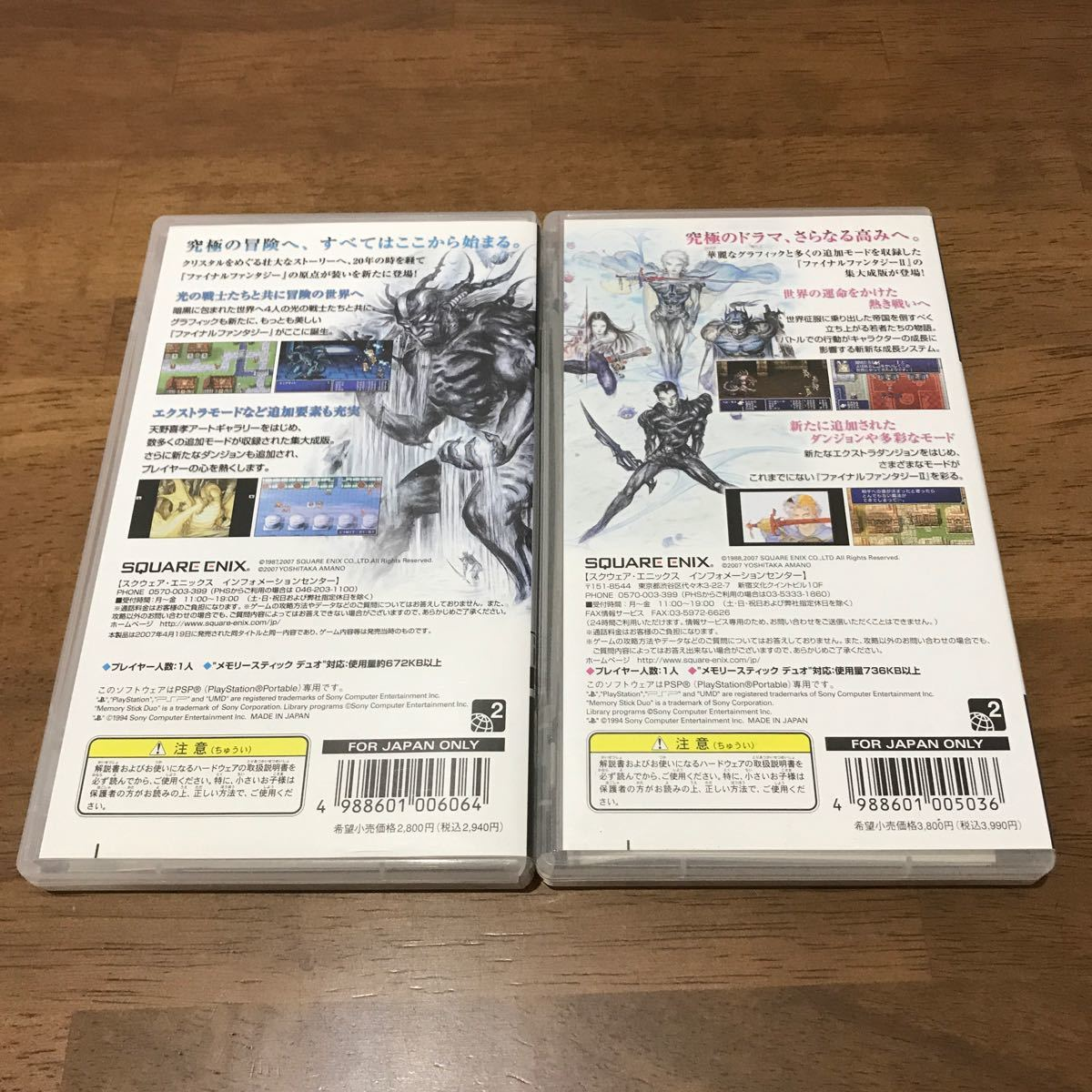 PSP ファイナルファンタジー 1 2 セット販売