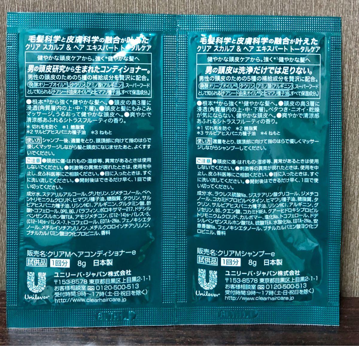 CLEAR トータルケア スカルプシャンプー&コンディショナー サンプル各1回分 【即日発送】