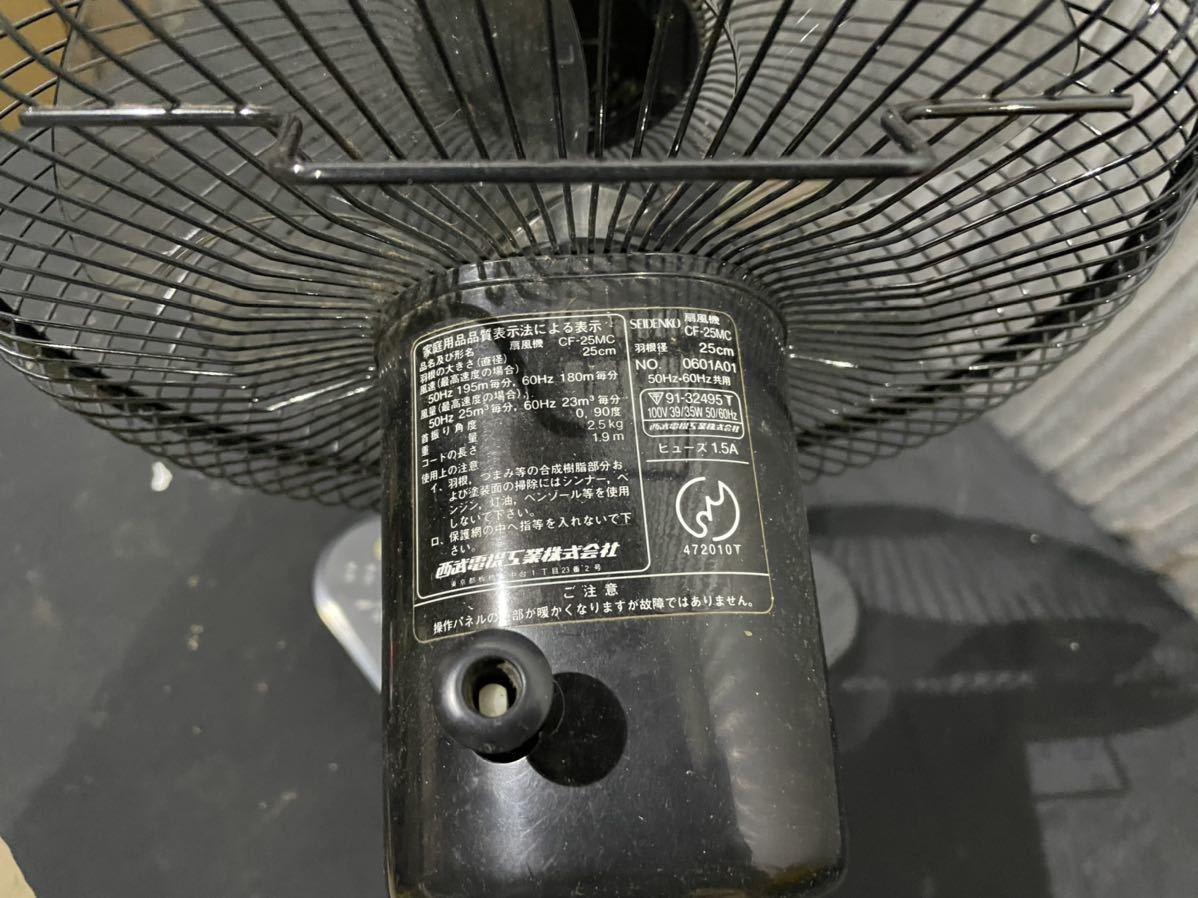 ★西武電気 cf-25mck 扇風機 レトロ扇風機 昭和レトロ 120_画像4