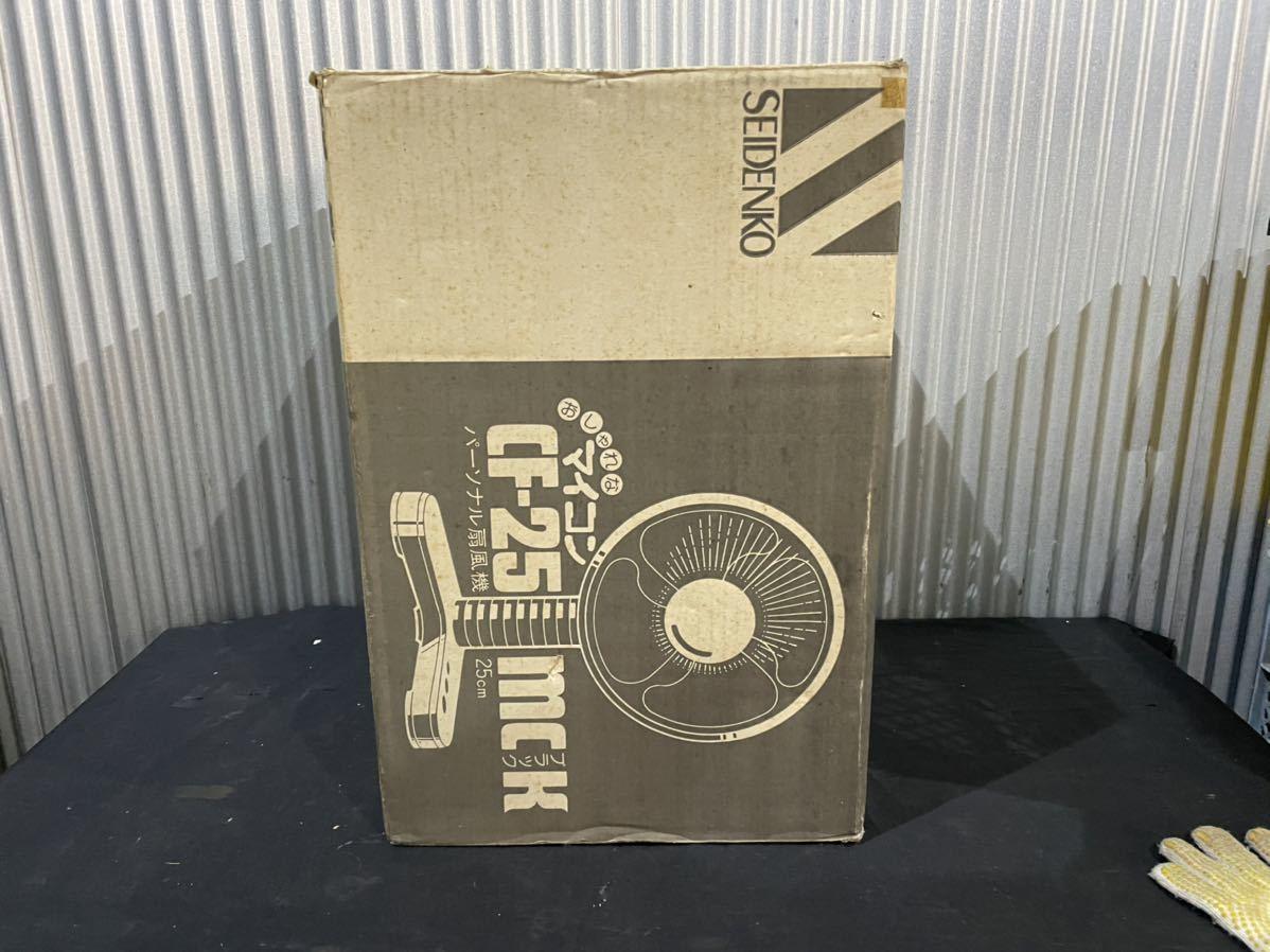 ★西武電気 cf-25mck 扇風機 レトロ扇風機 昭和レトロ 120_画像2