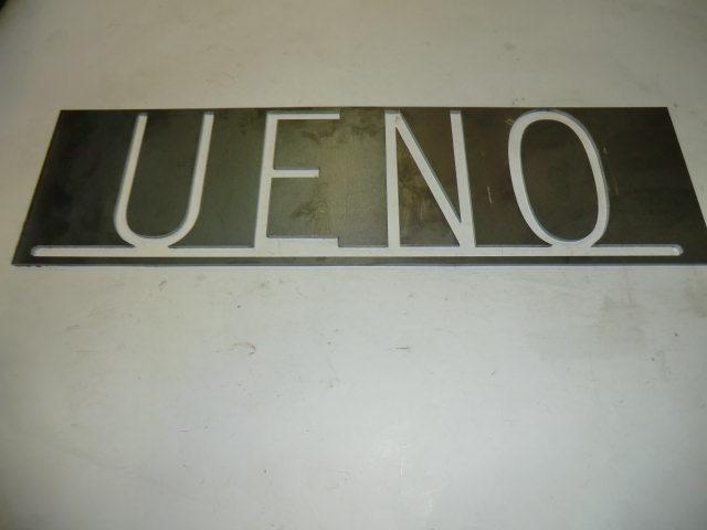 鉄 厚さ約3.2mm、ネームプレート 鉄板 UENO分 約430mmx120mm1枚_画像1