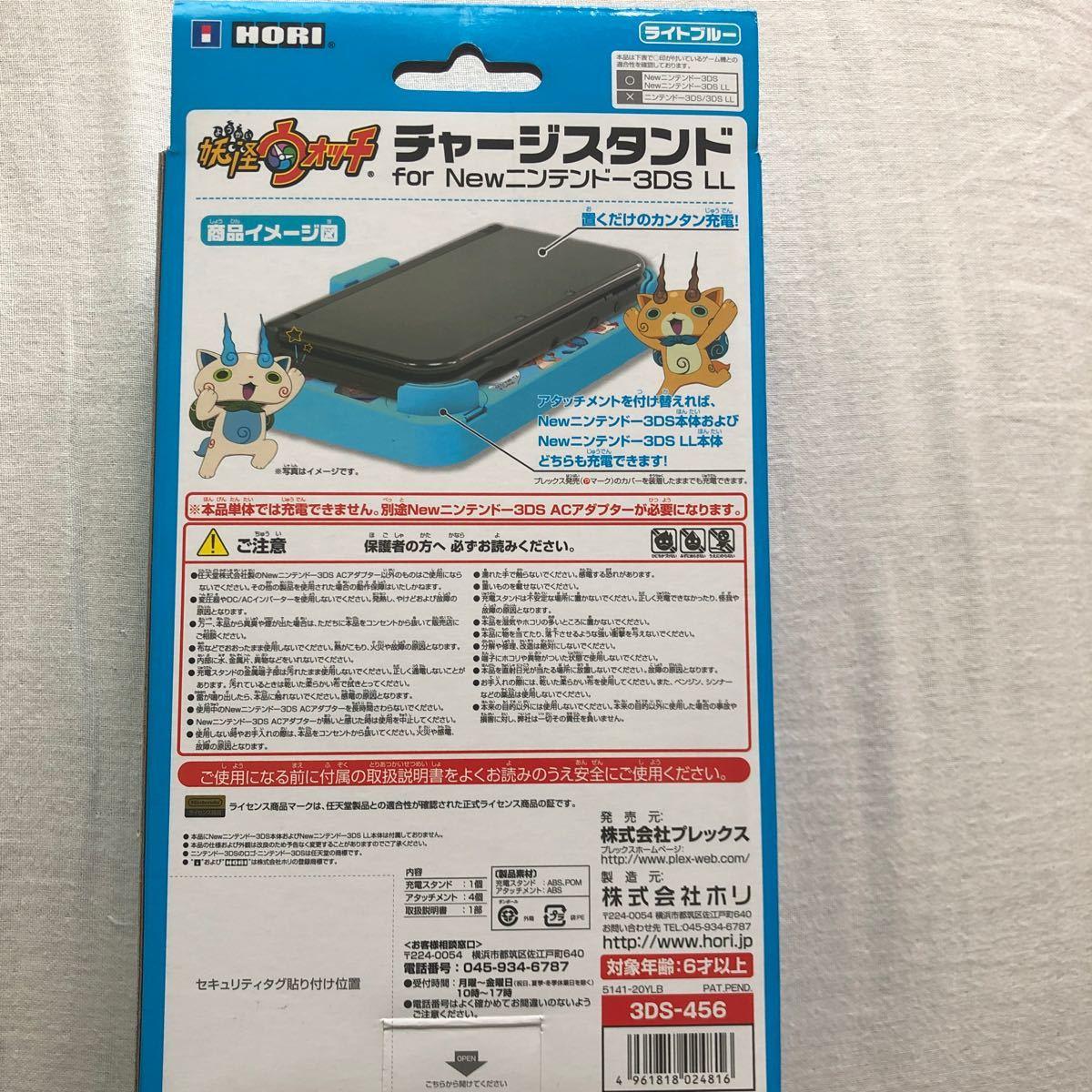 ニンテンドー 3DS LL チャージスタンド 妖怪ウォッチ ライトブルー