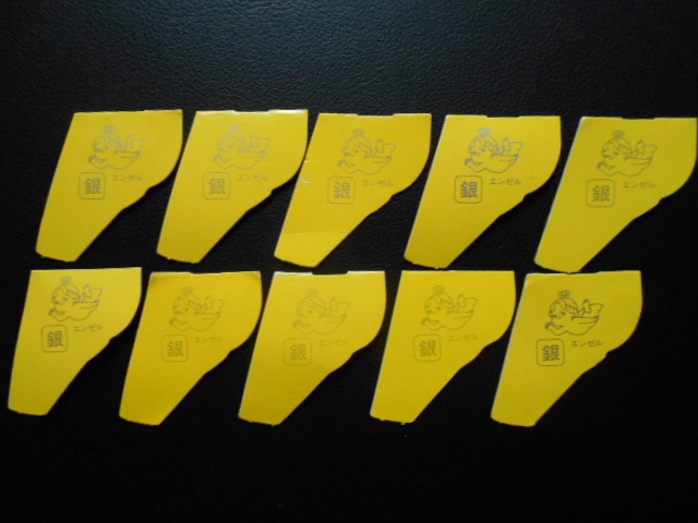 銀のエンゼル、10枚(おもちゃのカンヅメ キョロちゃん チョコボール くちばし エンジェル 森永製菓 金のエンゼル)_画像1