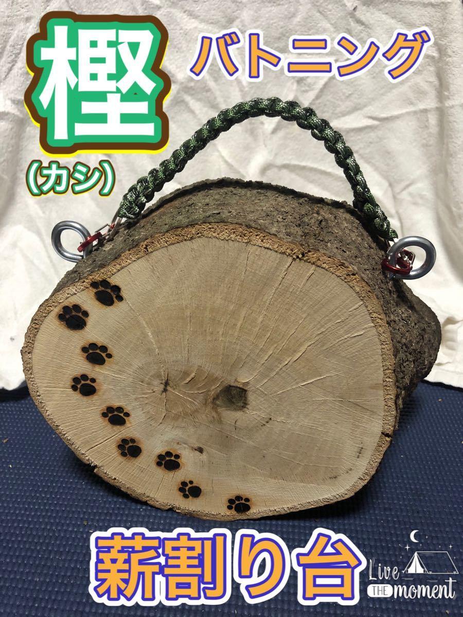 薪割り台 カシ・樫  幅約19〜20cm・高さ約11cm 即日発送