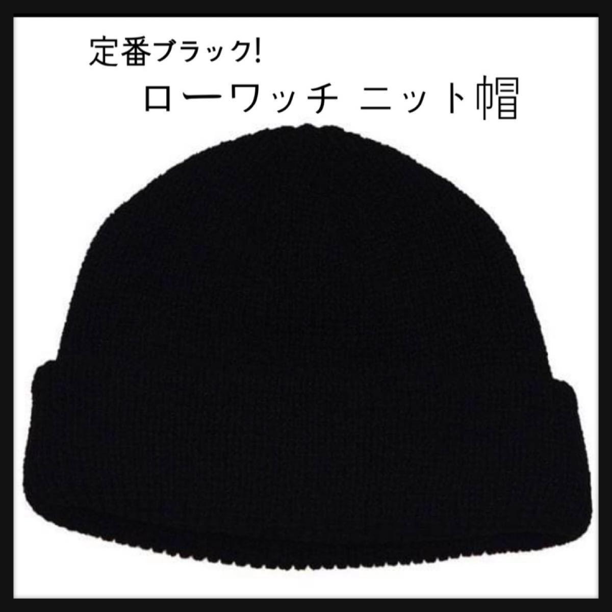 定番!シンプル ニット帽 ビーニー ローワッチ ★ 黒 ブラック ユニセックス ワッチキャップ 帽子  男女兼用 ニットキャップ