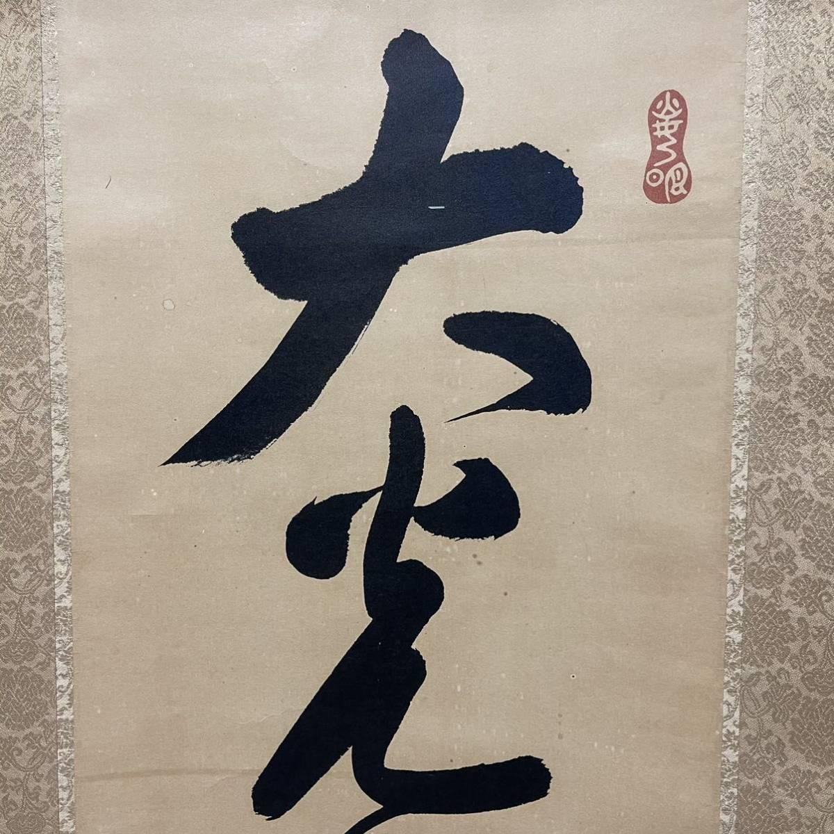 掛軸 作者不明 5字 中古品_画像6