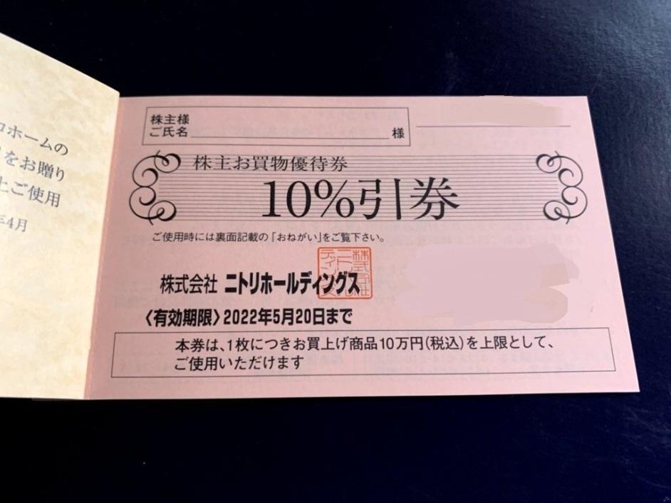 ★即決★ニトリ株主優待券1枚★ 10%OFF ★送料込み★2022.5/20まで★_画像1