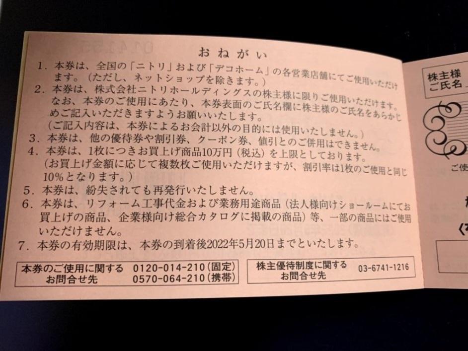 ★即決★ニトリ株主優待券1枚★ 10%OFF ★送料込み★2022.5/20まで★_画像2