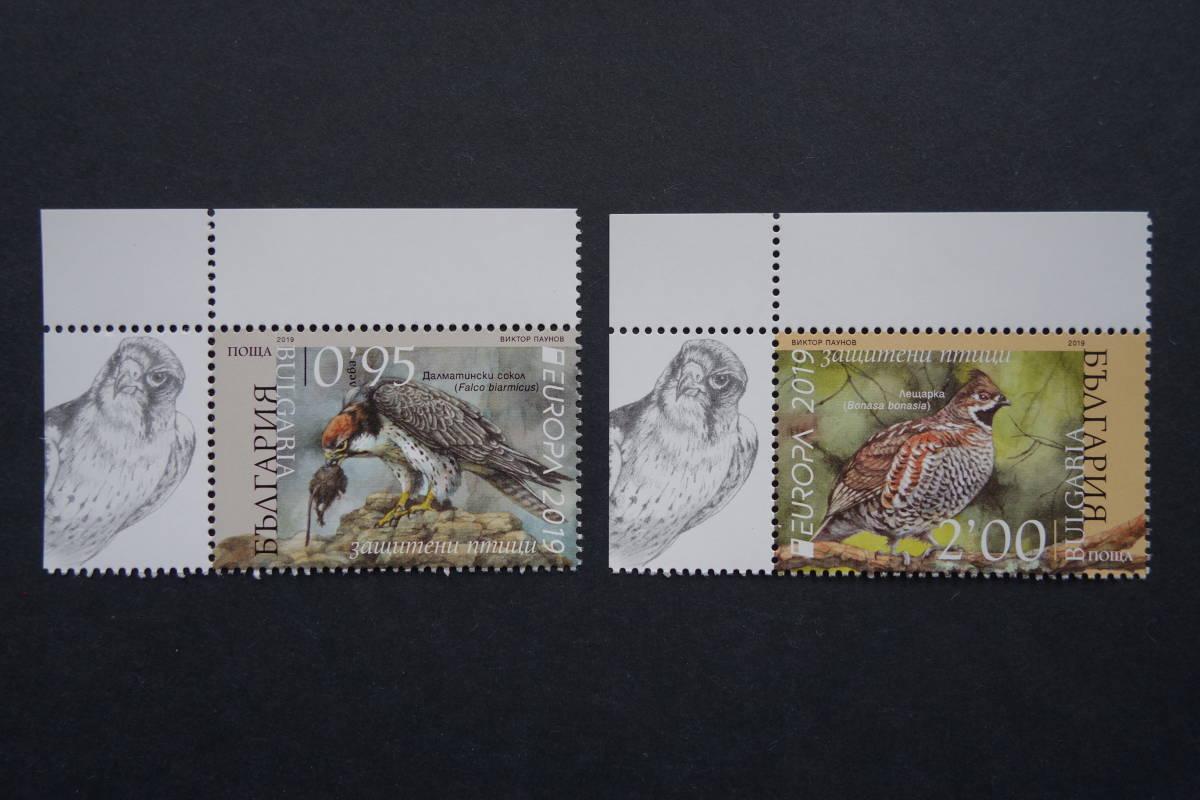外国切手:ブルガリア切手 「(2019年ヨーロッパ切手共通テーマ)鳥」(ラナーハヤブサとエゾライチョウ) 2種完 未使用_画像1