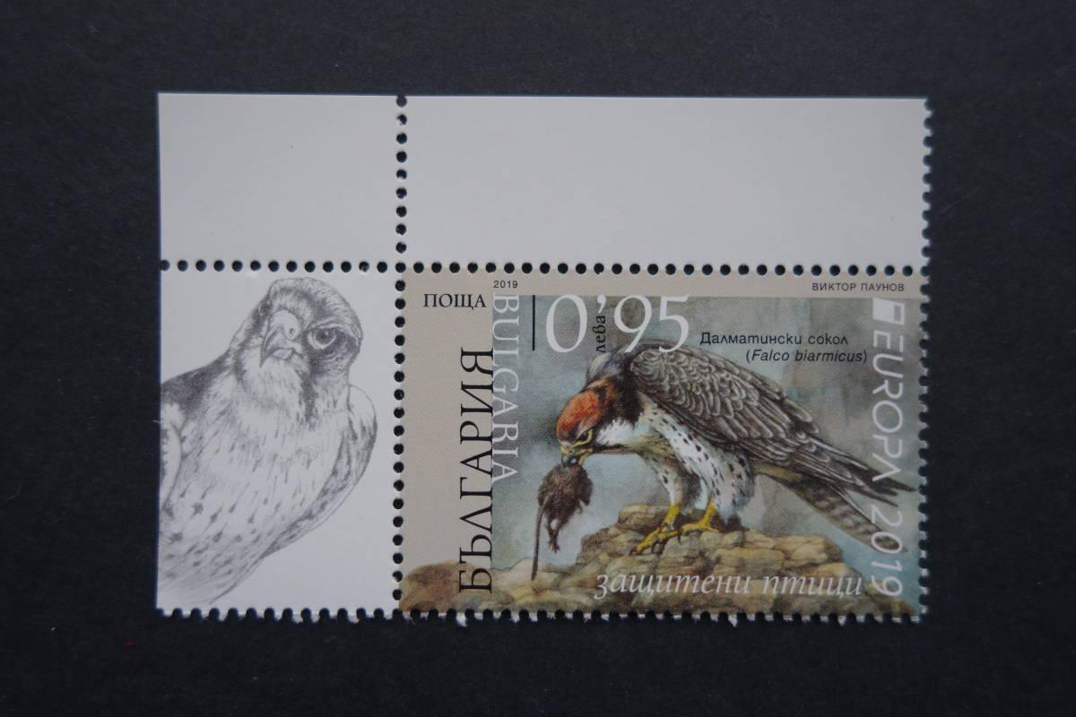 外国切手:ブルガリア切手 「(2019年ヨーロッパ切手共通テーマ)鳥」(ラナーハヤブサとエゾライチョウ) 2種完 未使用_画像2