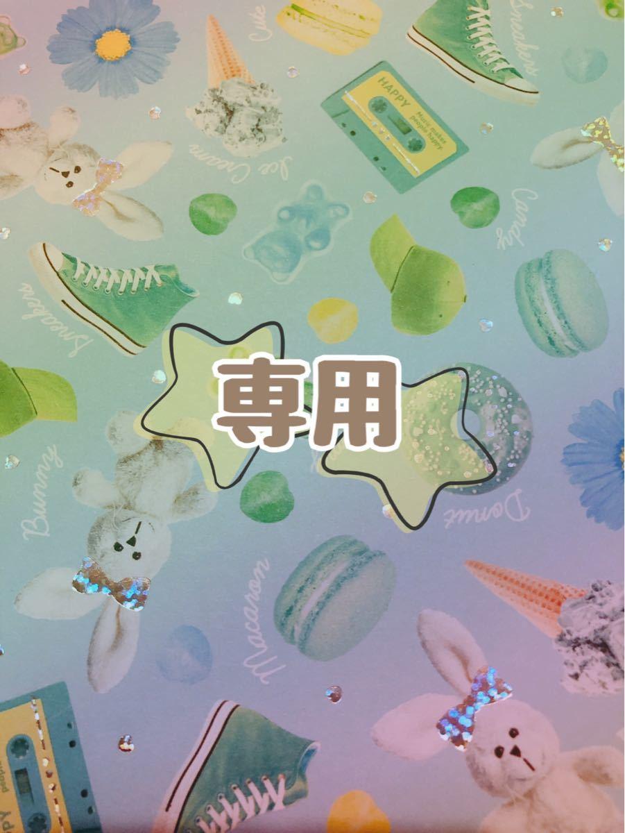 なみちん♪様 ☆ 専用ページ