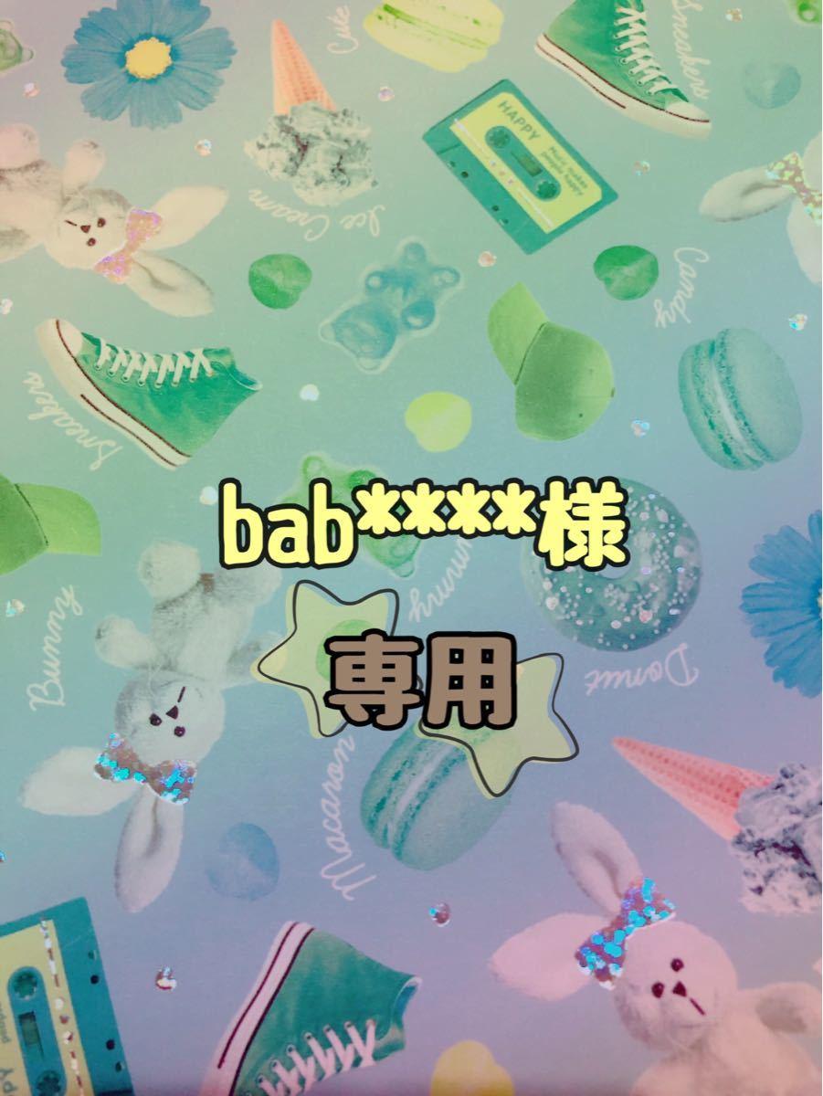 bab***様 ☆ 専用ページ