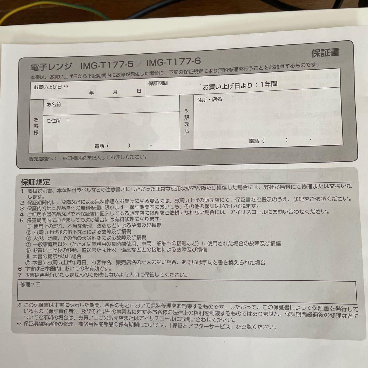 電子レンジ アイリスオーヤマ 17L ホワイト IMG-T177-5-W 50Hz/東日本