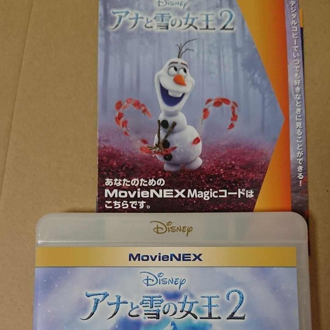 アナと雪の女王2 マジックコード