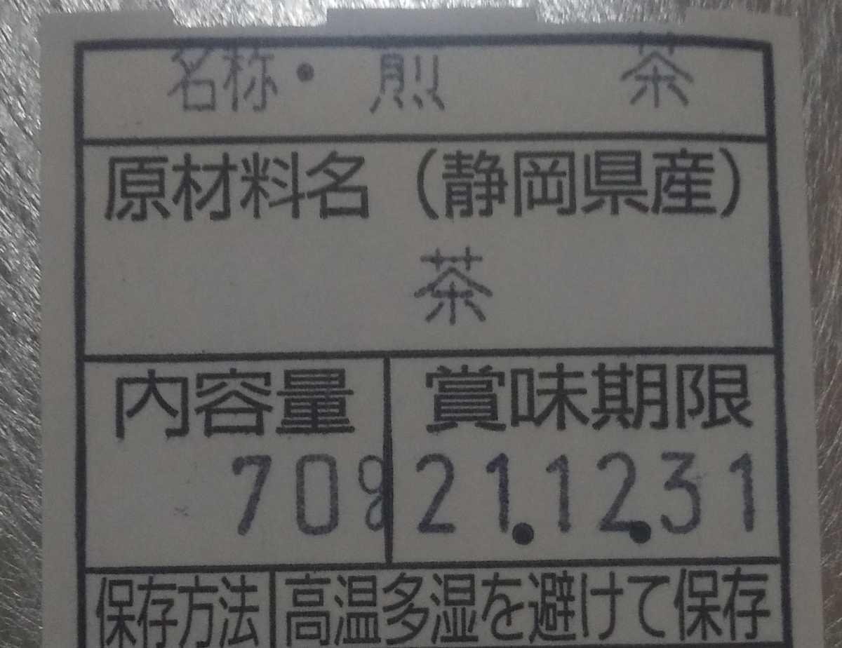 ⑥静岡県牧之原市産煎茶お試し!(二番茶)_画像3