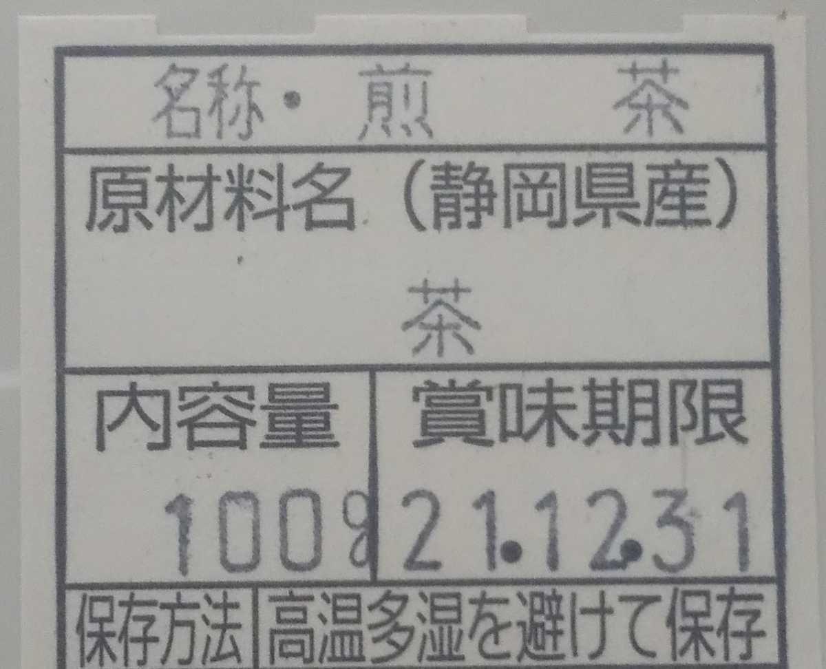 ②静岡県牧之原市産煎茶(二番茶)平袋100g×6_画像4