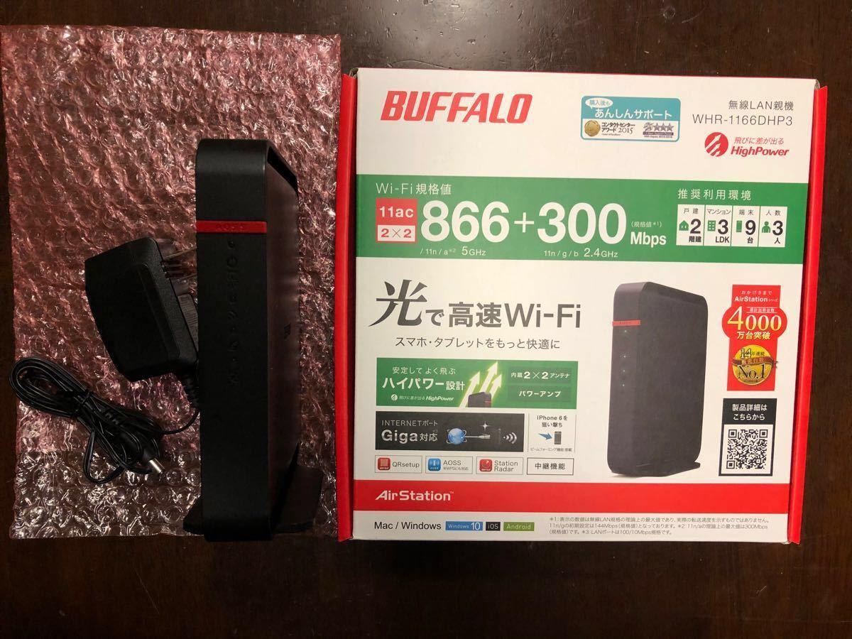 BUFFALO バッファロー無線LAN親機WHR-1166DHP3 11ac 2×2 866+300Mbps 11n/a 5GHz